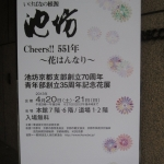 ikenoboschool-kyoto-april-2013-1